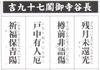 Omikuji20090103_2