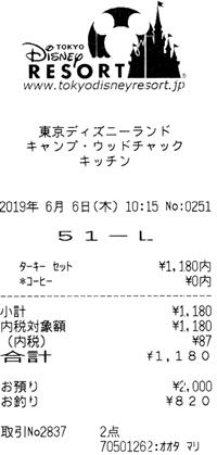 20190608l
