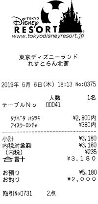 20190608r