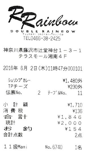 20160603e