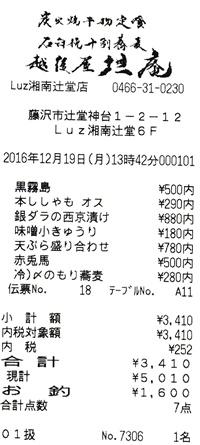 20161219a