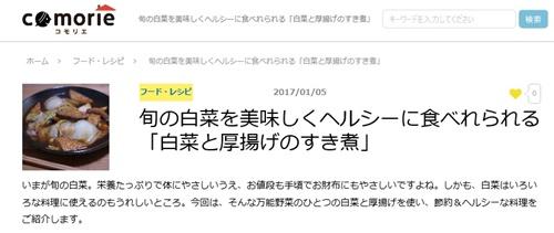 20170111comorie_b