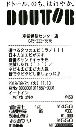20190926a
