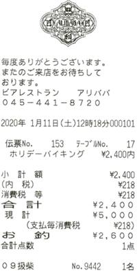 20200111f