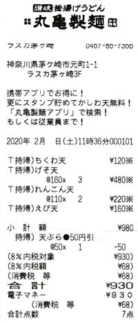 20200211e