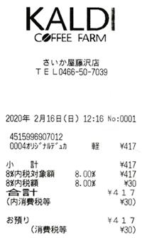 20200218o