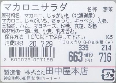 2020072801