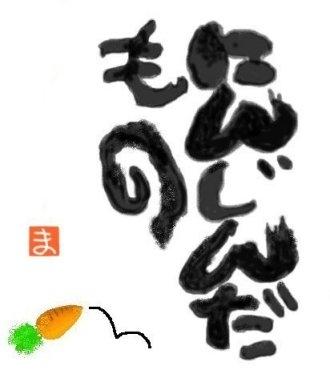 Ninjin_damono